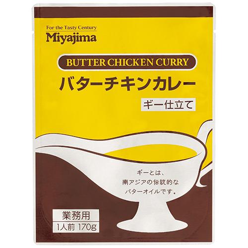 バターチキンカレーギー仕立て