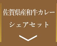 佐賀県産和牛カレーシェアセット