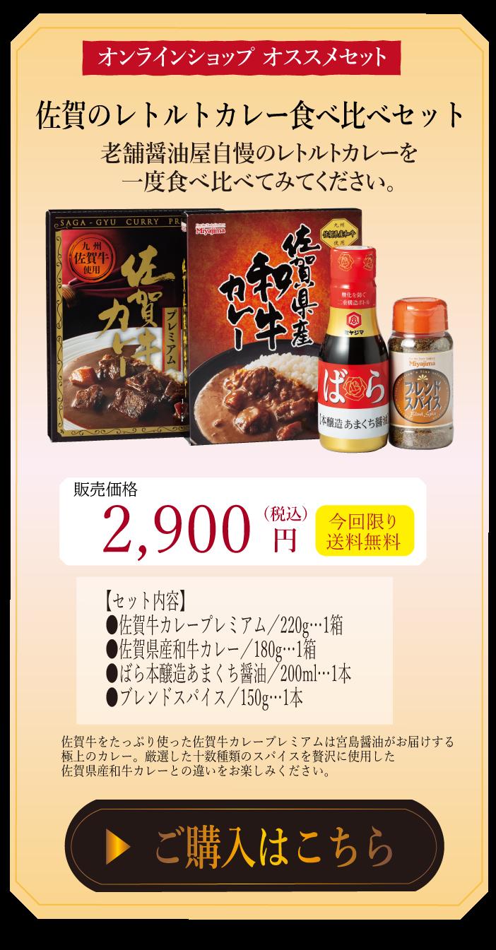 佐賀のレトルトカレー食べ比べセット