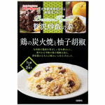 贅沢炒飯の素 鶏の炭火焼と柚子胡椒
