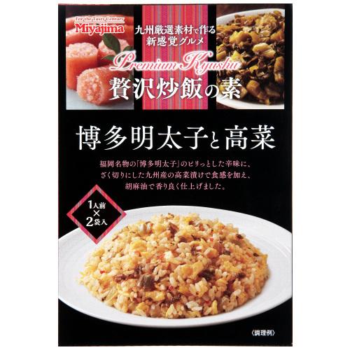 贅沢炒飯の素 博多明太子と高菜