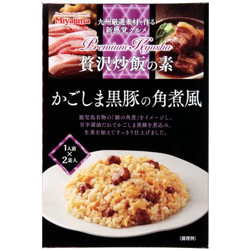 贅沢炒飯の素 かごしま黒豚の角煮風