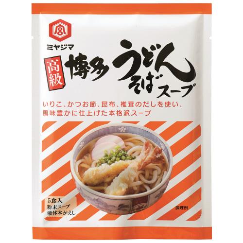 高級博多うどんスープ