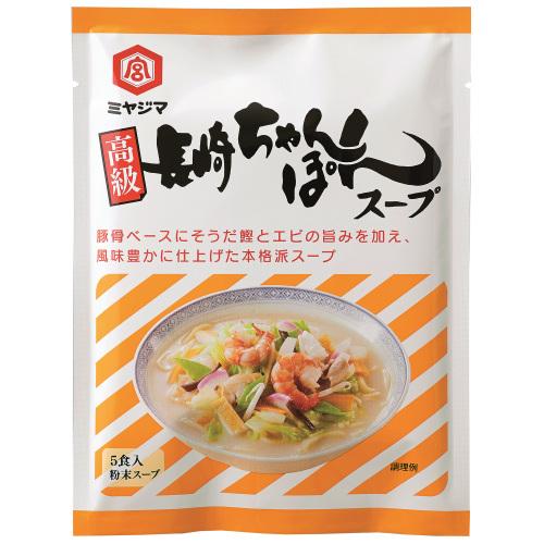 高級長崎ちゃんぽんスープ