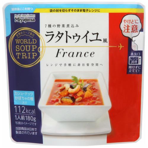 世界のスープ旅行 ラタトゥイユ風