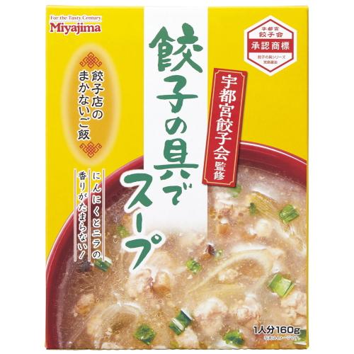 餃子の具でスープ