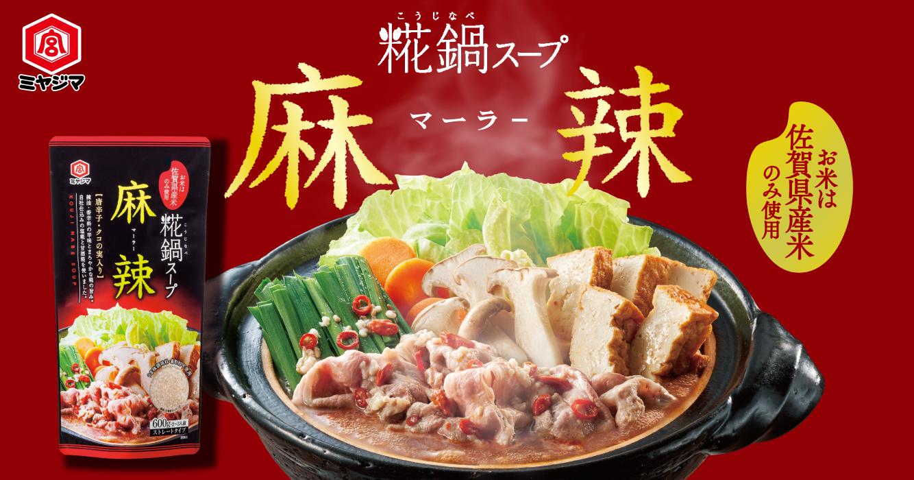 糀鍋スープ麻辣トップPC