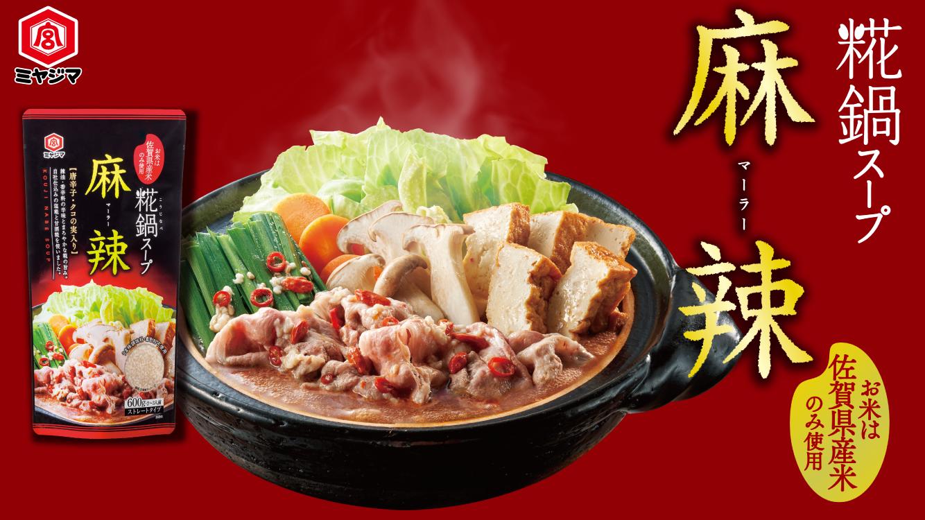 糀鍋スープ麻辣トップSP