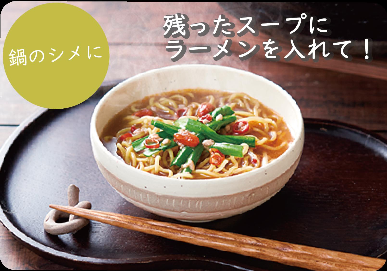 糀鍋スープ麻辣シメ