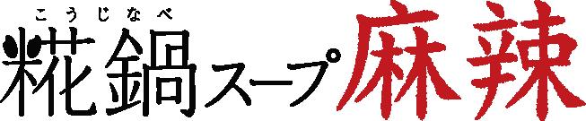 糀鍋スープ麻辣文字