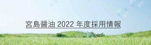 2022年度採用 短大・大学卒求人